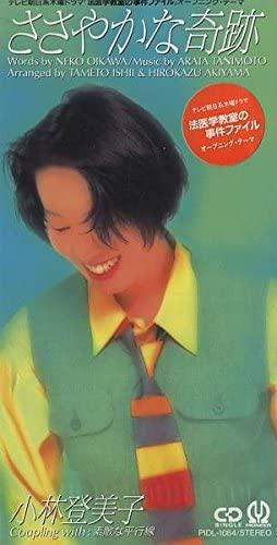 小林登美子  single「ささやかな奇跡」
