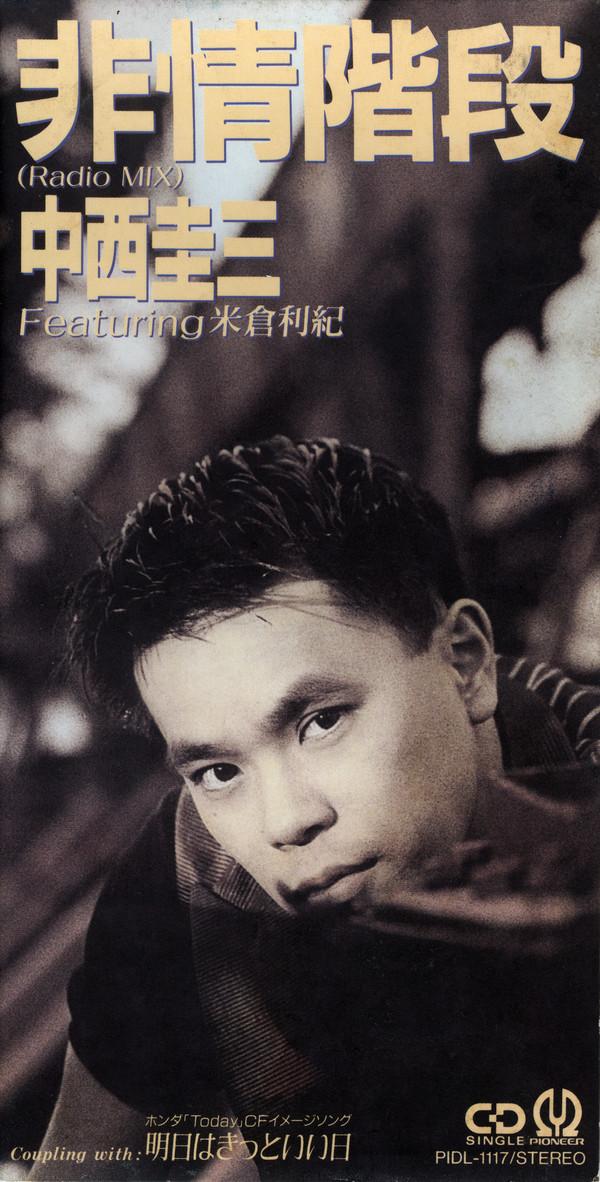中西圭三  single「非情階段」  (featuring)