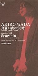 和田アキ子  single「真夏の夜の23時」