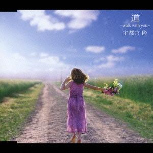 宇都宮  隆  single「道 ~walk with you~」