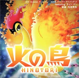 sound track「火の鳥」