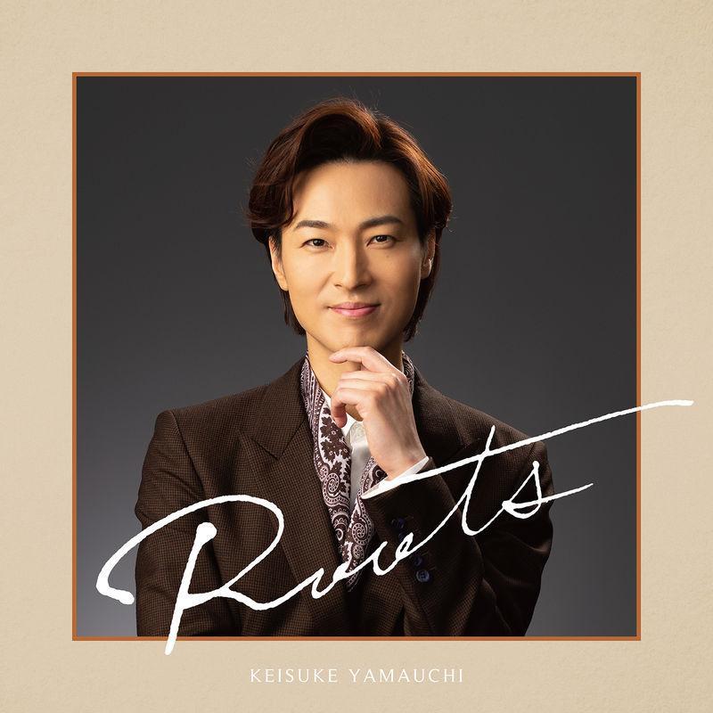 山内恵介 album「Roots」